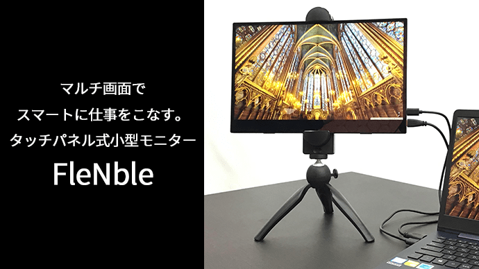 Makuake|2画面で作業効率up!FHD&4K高画質タッチパネル式小型モニターFleNb