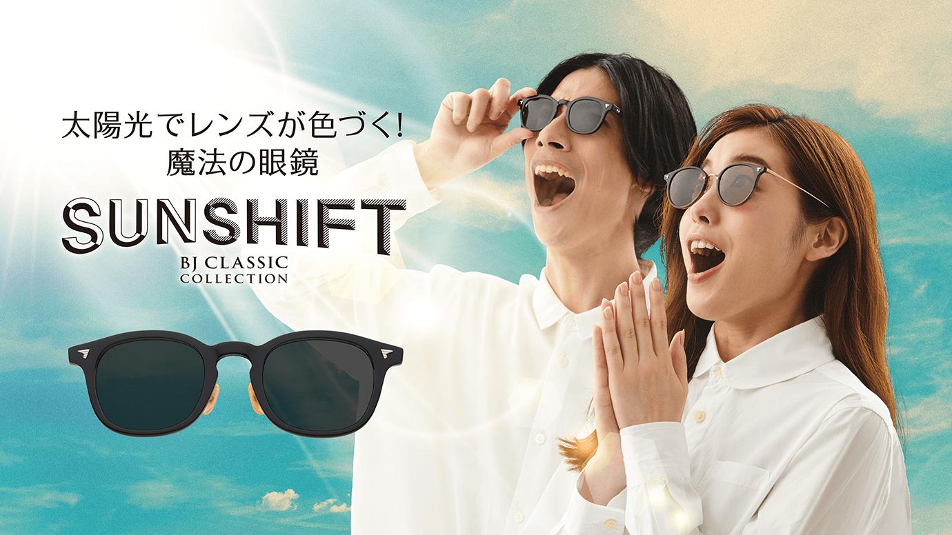 Makuake 【SUNSHIFT】太陽光でレンズの色が変化!透明なPCメガネがサングラスに変身