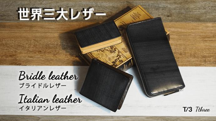 Makuake|世界三大レザー「ブライドル&イタリアンレザー」贅沢に使用!カード入れ20枚長財布