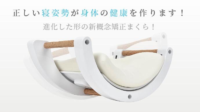 Makuake|左右ローリングができ姿勢を整えて睡眠の質を高める『ローリングピロー』