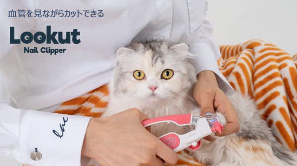 Makuake|血管を見ながらカットできる犬猫用多機能爪切りールッカット(Lookut)