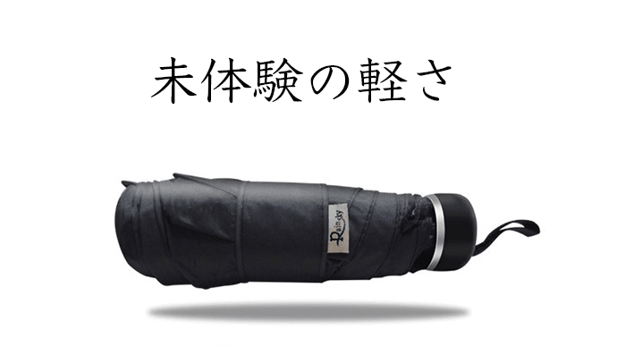 Makuake|「軽さと丈夫さの両立」傘専門ブランドRainSkyの新技術をつかった折り畳み傘