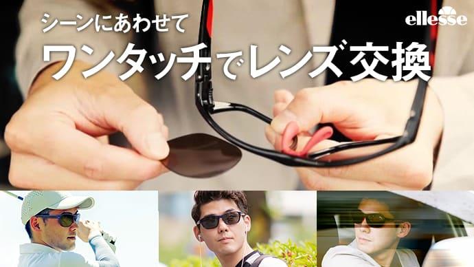 Makuake 驚くほど簡単!ワンタッチでレンズを交換できるエレッセ アスレジャーサングラス