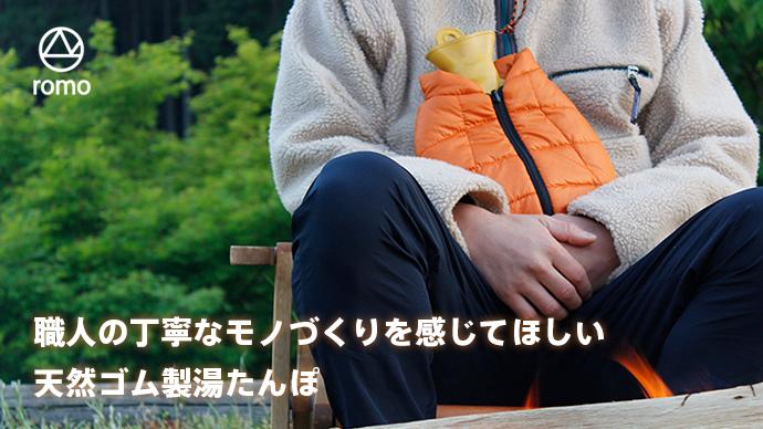 Makuake|インドアはもちろんアウトドアにも。肌にやさしい適温を保つ、国産湯たんぽ