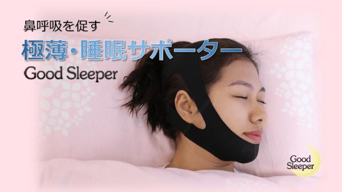 Makuake|鼻呼吸を促す、極薄・睡眠サポーター『Good Sleeper』で、快適な睡眠を!