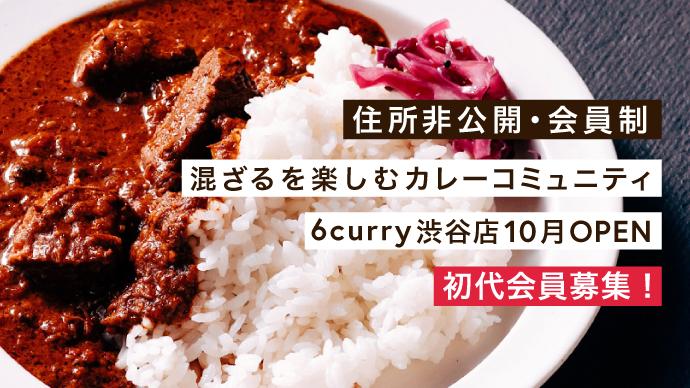 【SNS話題】カレーでつながるコミュニティキッチン6curry渋谷店初代会員募集