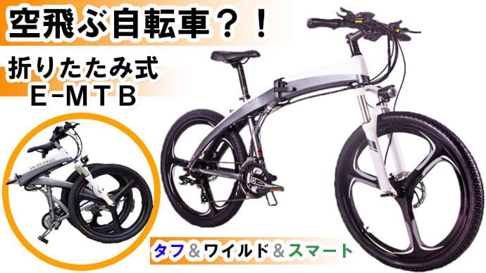 Makuake|空飛ぶ自転車?持ち運べる大人のタフ&ワイルド!折りたたみ式【電動アシスト自転車】
