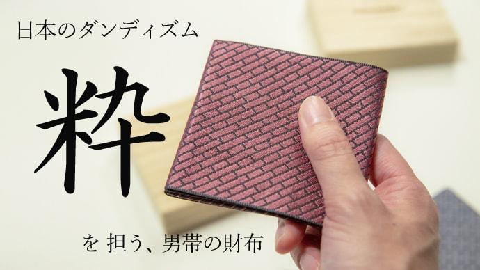 Makuake|世界遺産富岡製糸場の歴史を紡ぐ、希少な群馬県産シルクを使った男帯のコンパクト財布