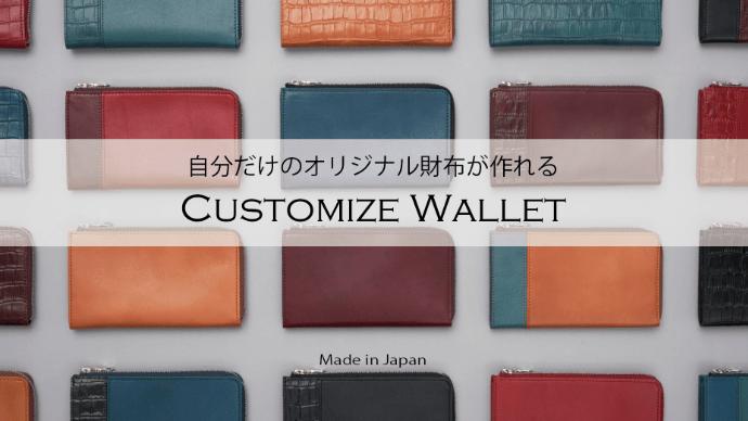 Makuake|自分だけのオリジナル財布が作れる!カスタマイズウォレット