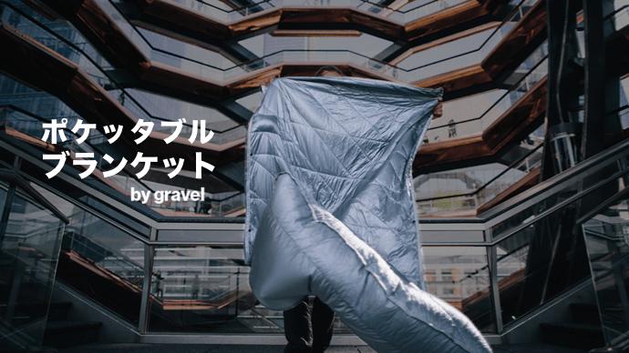Makuake|ぬくぬく毛布を拳サイズで持ち歩く時代に!枕にもなるポケッタブル・ブランケット