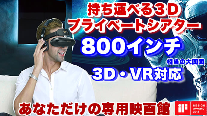 Makuake|大迫力!800インチ相当!たった200gの持ち運べる【3Dプライベートシアター】
