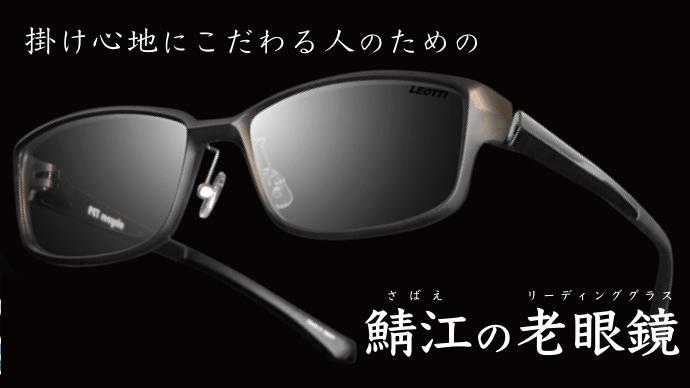 Makuake アスリートに支持されるLEOTTIが日本製の地球にやさしい老眼鏡を作ります