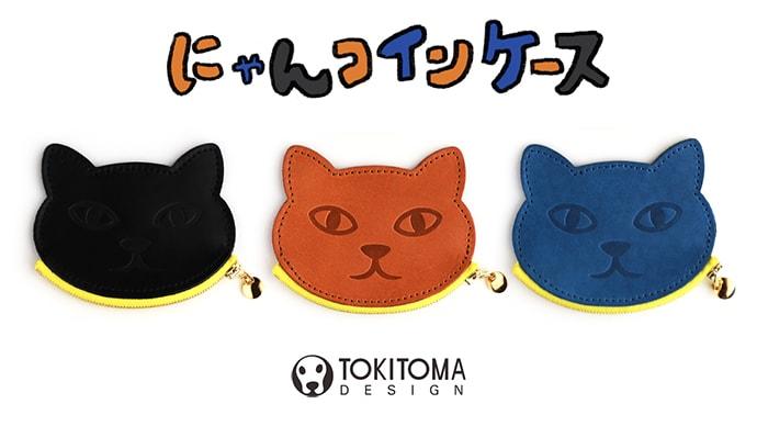 Makuake|にゃんこ型(ネコ型)本革コインケース「にゃんコインケース」