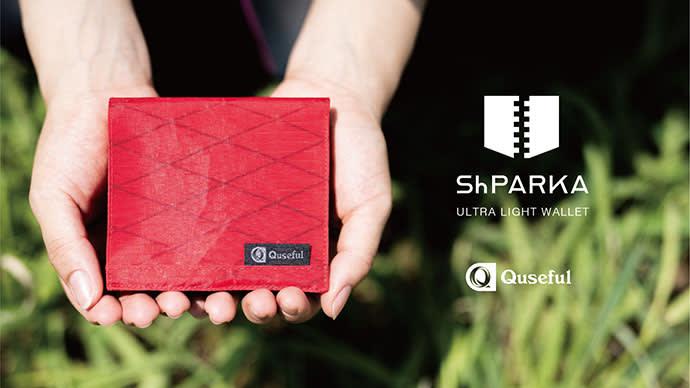 Makuake|「コインが取り出しやすい」重さ20gの軽量サイフ「ShPARKA(シュパーカ)」