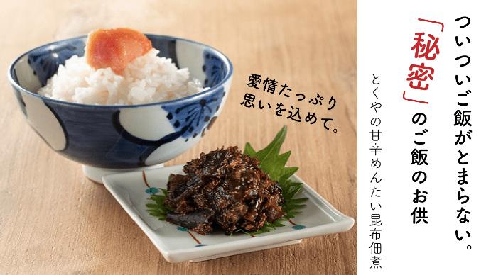 Makuake|ついついご飯がとまらない。辛子明太子屋とくや【秘密】の甘辛めんたい昆布佃煮