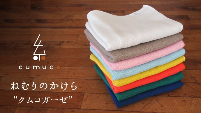 Makuake|眠りのプロが 作ったねむり生まれの6重織ガーゼタオル&ハンカチ