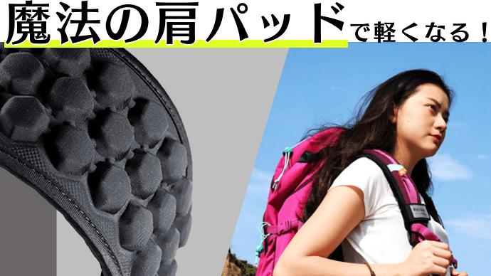 Makuake|特許取得の空気圧分散システム肩パッドで負担を軽減、重〜い荷物からあなたを解放!