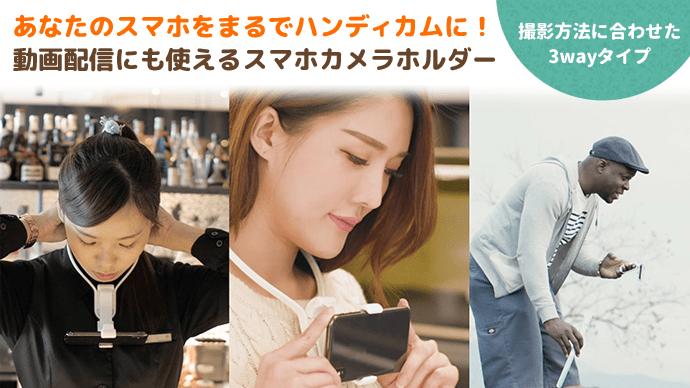 Makuake|YouTuberの仲間入り!! 動画配信に使える3wayスマホ首掛けホルダー