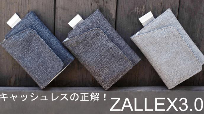 Makuake|Meet ZALLEX3.0!スマートウォレットの革命児。これがキャッシュレス!