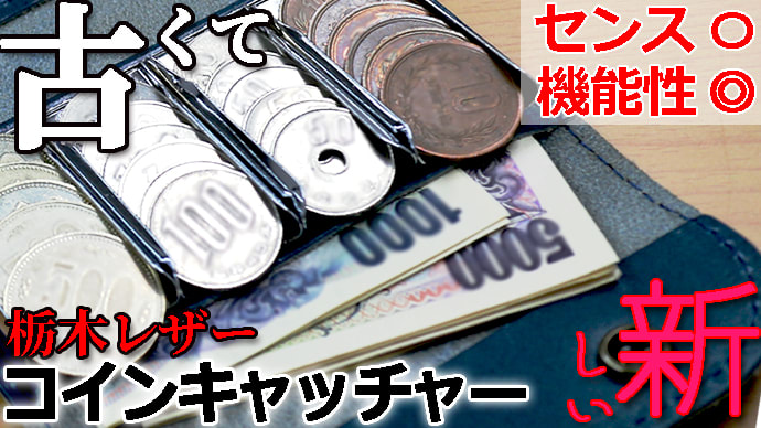 Makuake|日本製 栃木レザー 小銭入れ 財布の悩みをこれ一つで解決 スマートな会計を実現!