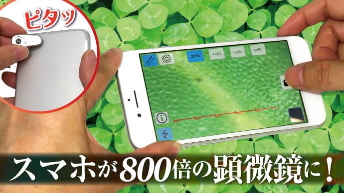 Makuake|スマホを最高倍率800倍の顕微鏡に変える、指先サイズの小さなアタッチメント
