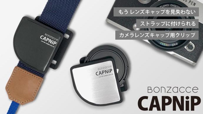 Makuake|カメラのレンズキャップ紛失防止に!高級感のあるデザインのキャップクリップ