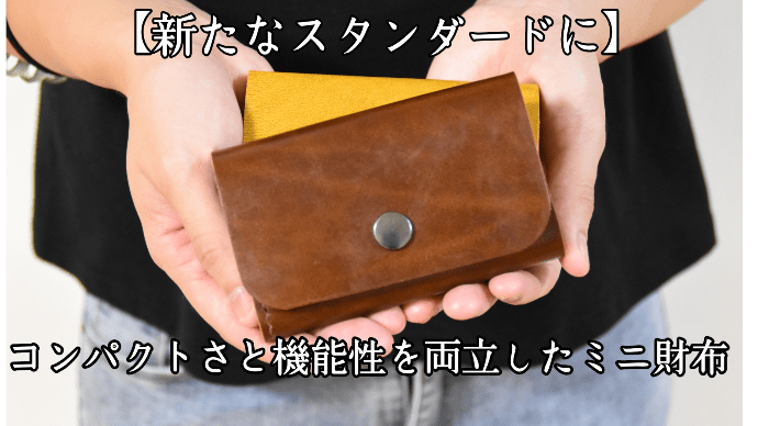 Makuake|【新たなスタンダードに】コンパクトさと機能性を両立したミニ財布