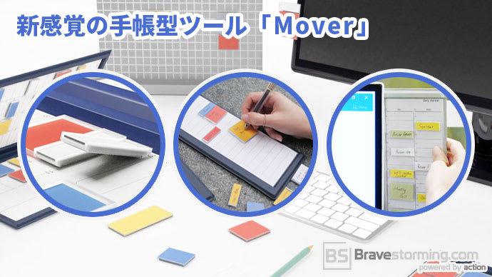 Makuake|Mover :付箋+マグネットが予定管理のストレスをゼロにする新感覚手帳型ツール