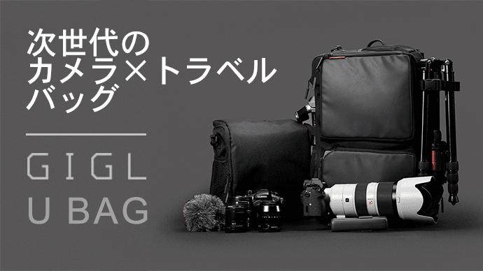 Makuake|カメラ×トラベルバッグ「U BAG」動画撮影、写真撮影、プロ仕様の未来の