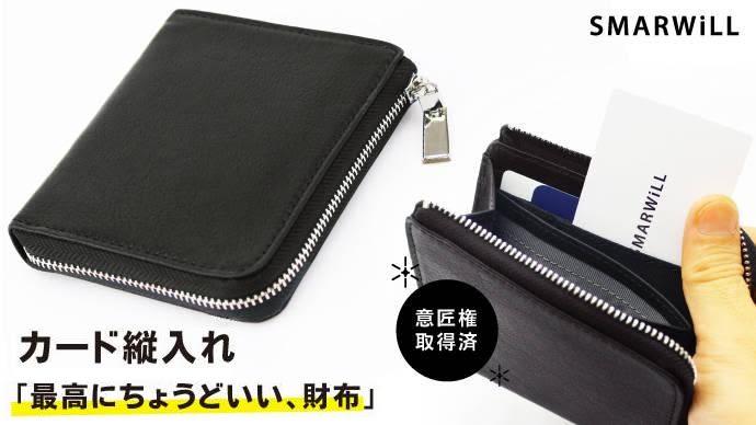 Makuake|使い易さにこだわった「最高にちょうどいい、財布」シンプルを極めた短財布の決定版!