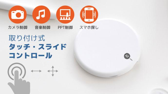 Makuake|どこでも持ち歩けるジェスチャー操作スマートコントローラー「Lit ZERO」
