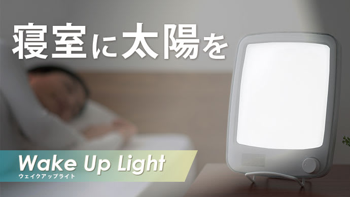 Makuake|寝室に太陽を!「朝の光」を浴びてカラダを目覚めさせるWake Up Light
