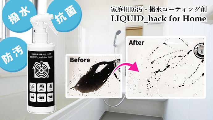 Makuake 荷電の膜が汚れを弾いて掃除を時短!お風呂からテレビまで使える防汚コーティング剤