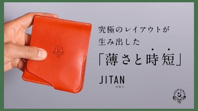 Makuake|ワンアクションで全ての出し入れが完結。薄くて小さいのに使いやすい!を実現した財布