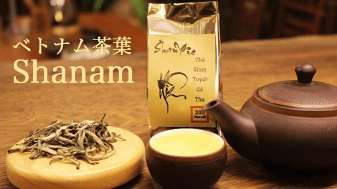 Makuake|[Shanam]ベトナム少数民族モン族が手摘みで作る古樹茶を日本の皆様にお届け!