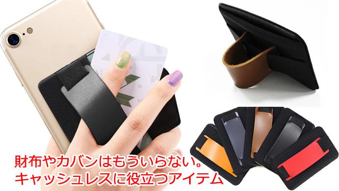 Makuake|キャッシュレス時代の理想のスマホホールド!カードも入りスタンド機能も付いて超便利