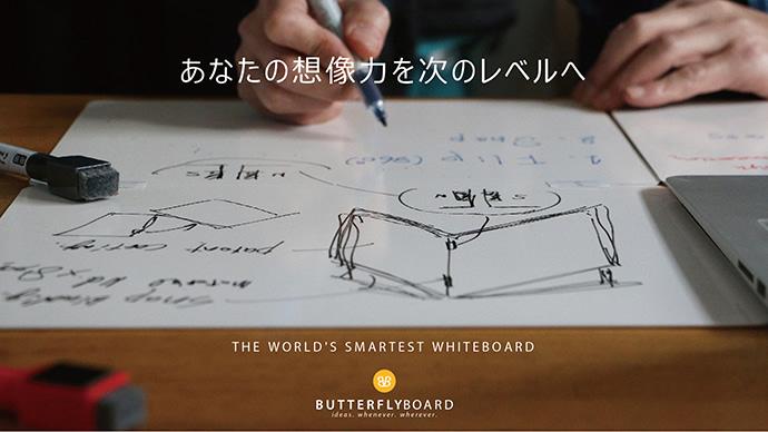 ButterflyBoard:デジタル時代のフリースタイル・ホワイトボード