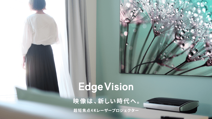 Makuake|映像は、新しい時代へ。超短焦点4KレーザープロジェクターEdge Vision