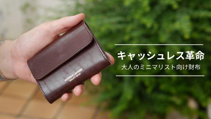 Makuake|キャッシュレスがもっと楽しくなる! 3種類の圧倒的ミニマリスト財布!