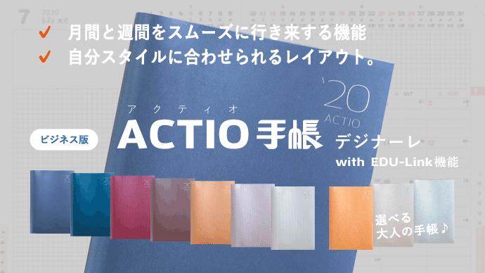 Makuake|月間と週間ページの併用で手帳を効率的に活用する 「ACTIO手帳シリーズ」