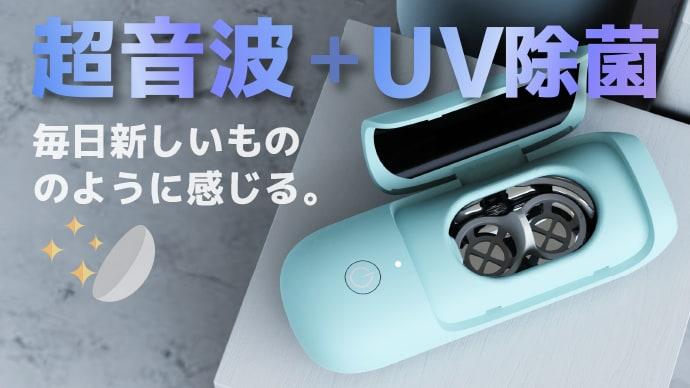 Makuake|コンタクトレンズお手入れの革命!超音波洗浄+UV除菌を一度に[AGレンズ洗浄機]