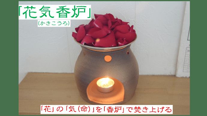 Makuake|花の香りを楽しむ天然花のアロマテラピー「花気香炉」(かきこうろ)