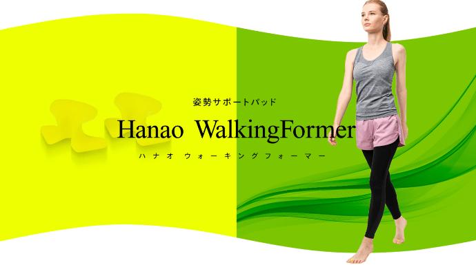 Makuake|浮き指を改善し、歩き姿をスッキリさせる Hanao WalkingFormer