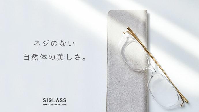 Makuake|わずか13mm!薄く持ち運べる、シンプルな機能美を楽しむリーディンググラス。