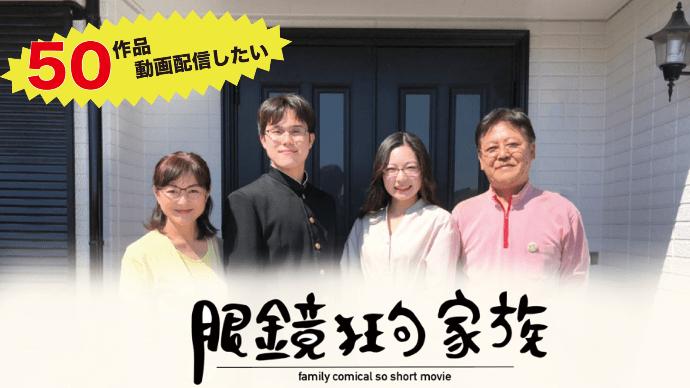 Makuake|鹿児島発!メガネ屋の亡き母の創った眼鏡狂句を動画として50話完成させて広めたい!