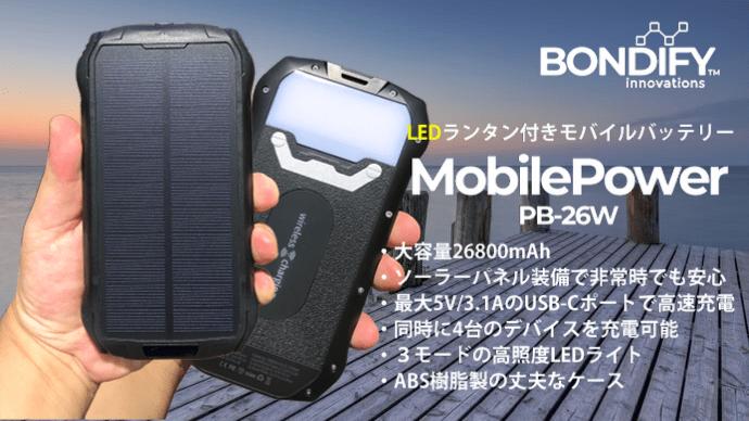 Makuake|災害時に!LEDライト、ソーラー、ワイヤレス充電機能付き大容量モバイルバッテリー