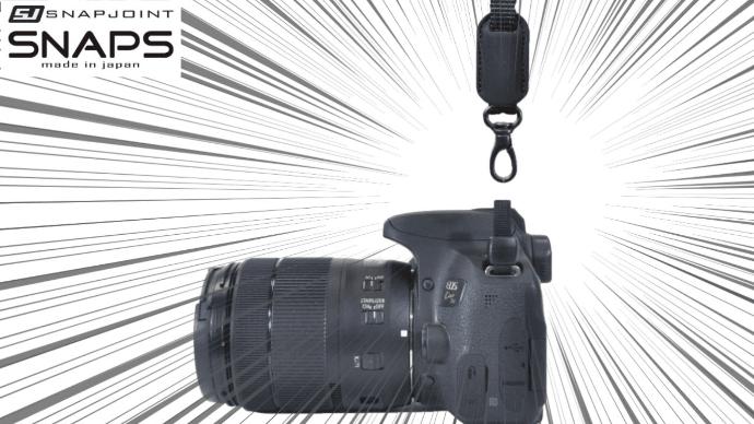 Makuake|肩の負担を軽減する!脱着式カメラストラップシステム「SNAP SLING」