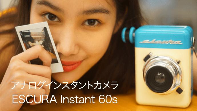 Makuake|【 ESCURA Instant 60s 】手動式 アナログ インスタントカメラ