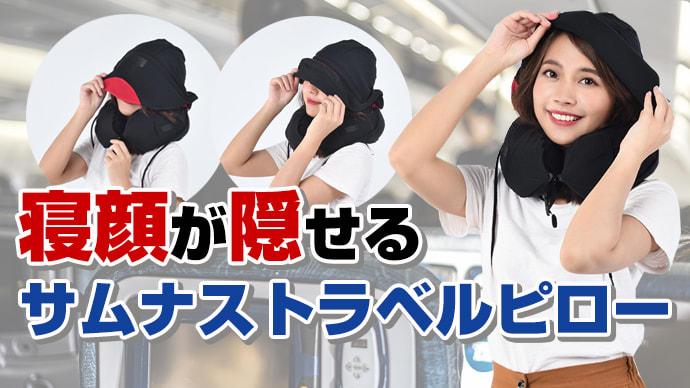 Makuake|寝顔を見られる心配から解放!ストレスフリーな旅をサポートする人気のトラベルピロー