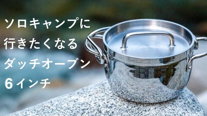 Makuake|ソロキャンプに行きたくなる、家でも外でも使えるダッチオーブン 6インチ